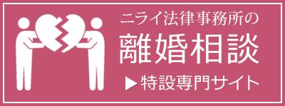 離婚相談サイト